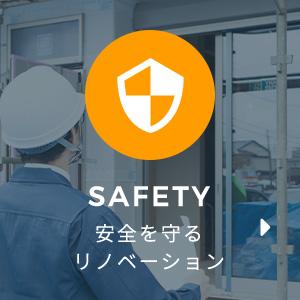 安全を守るリノベーション