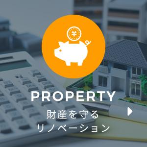 財産を守るリノベーション