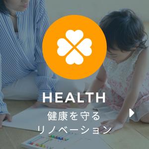 健康を守るリノベーション