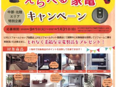 LIXIL リフォーム「deえらべる家電キャンペーン